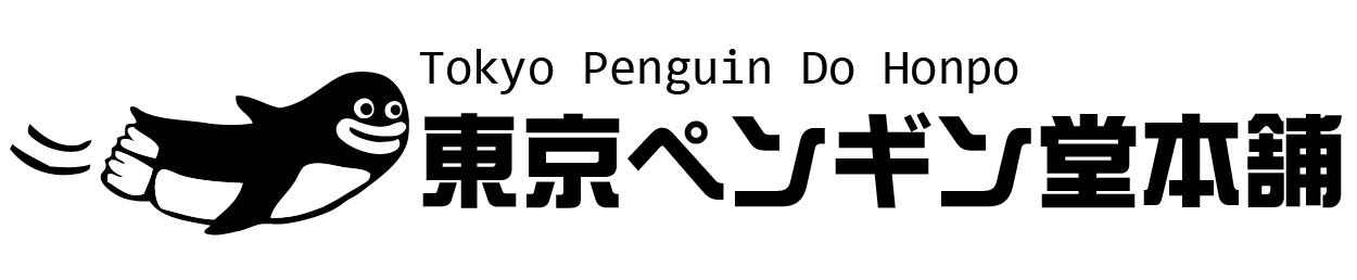 東京ペンギン堂本舗